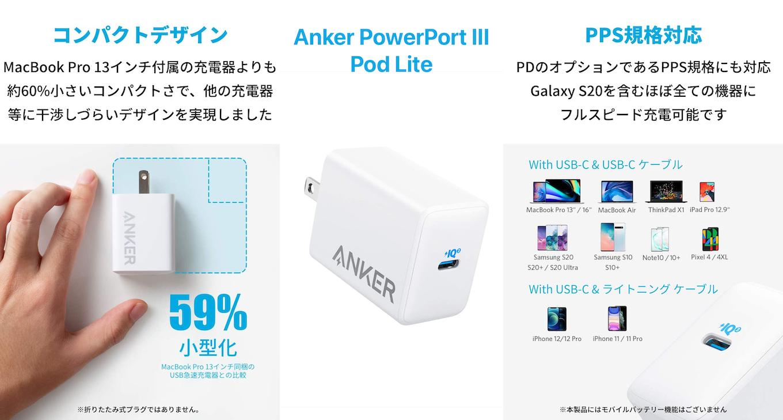 Anker PowerPort III Pod Lite