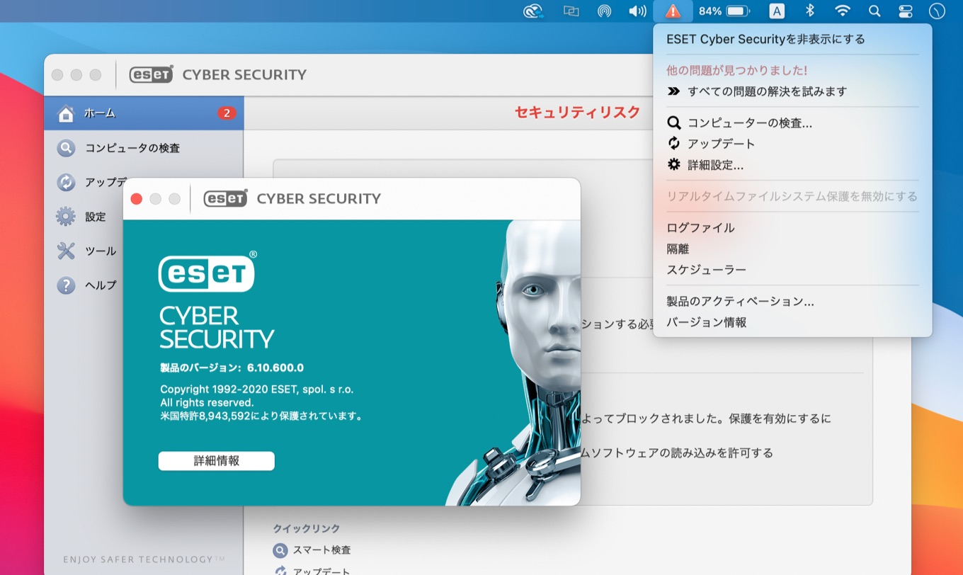 ESET Cyber Security V6.10.600.0