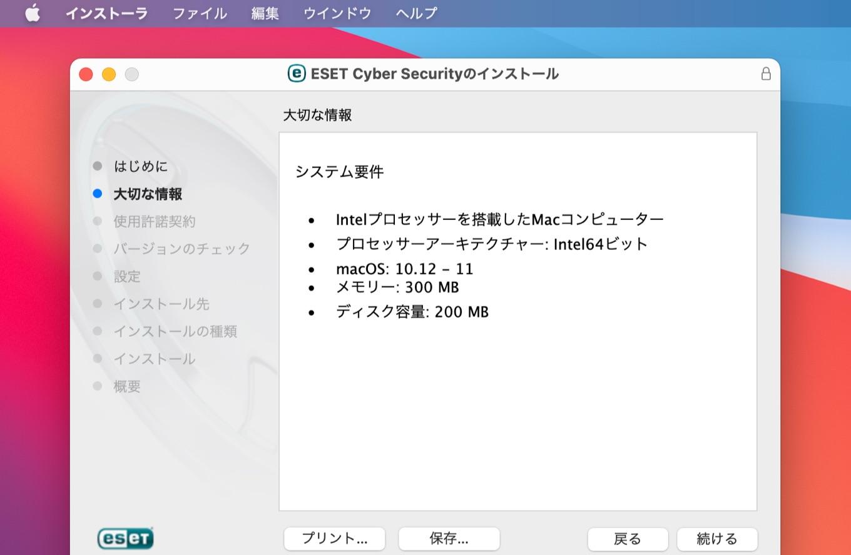 ESET Cyber SecurityはApple Siliconをネイティブサポートしていません。