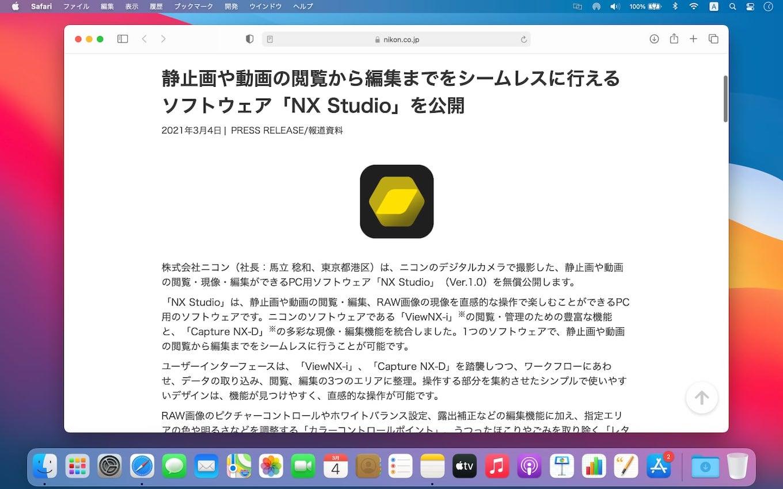 静止画や動画の閲覧から編集までをシームレスに行えるソフトウェア「NX Studio」を公開