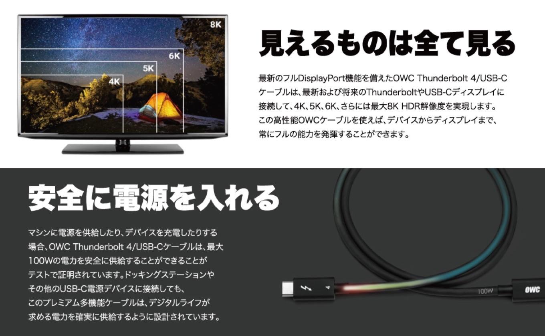 OWC Thunderbolt 4 USB-C Cable spec