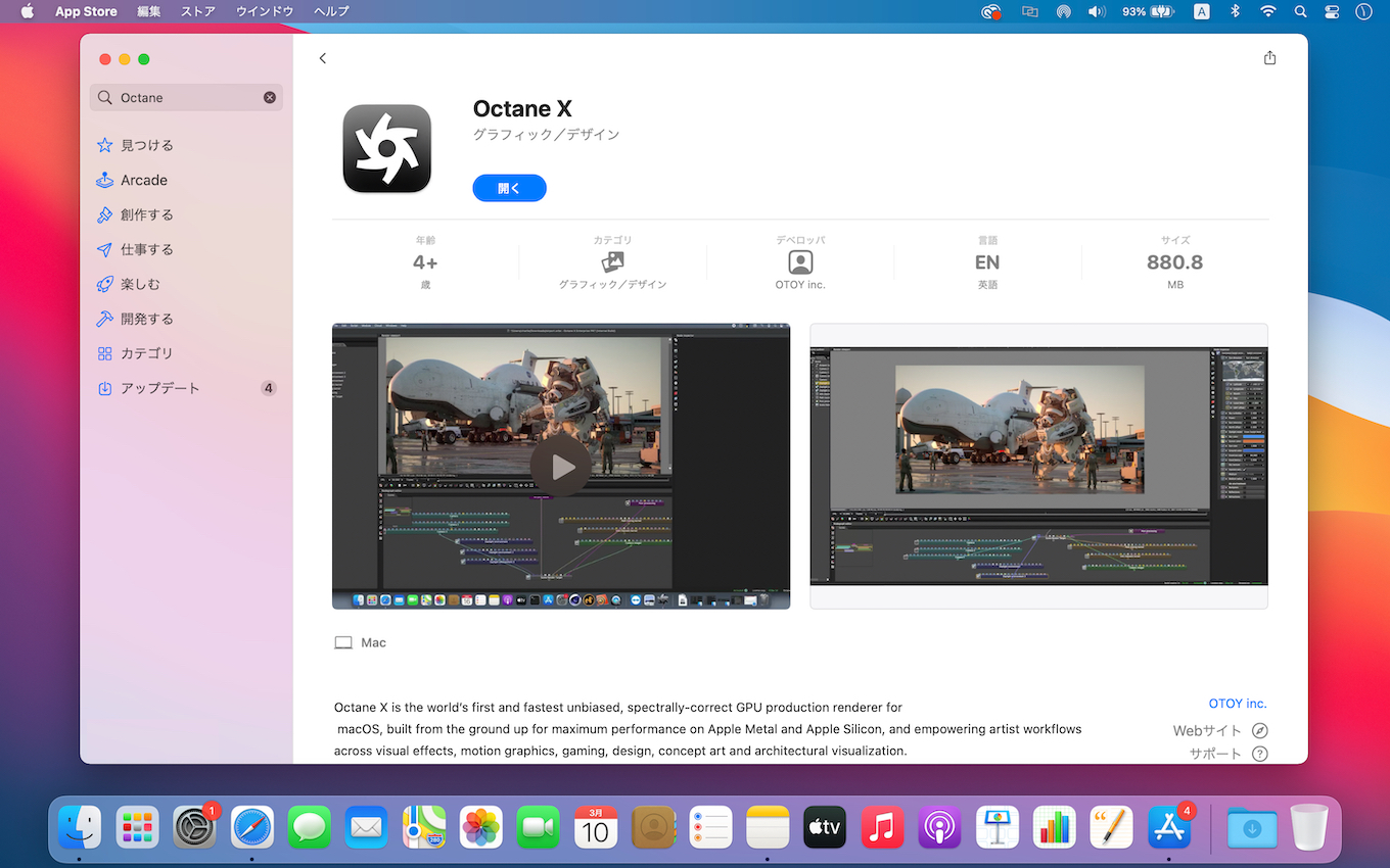 Octane X launches on the Mac App Store