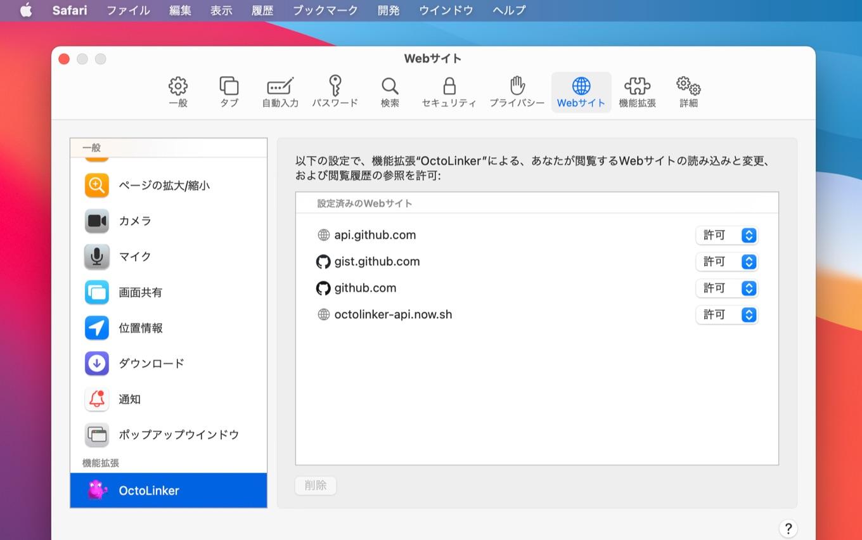 OctoLinker for Safari settings