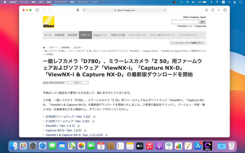 一眼レフカメラ「D780」、ミラーレスカメラ「Z 50」用ファームウェアおよびソフトウェア「ViewNX-i」「Capture NX-D」「ViewNX-i & Capture NX-D」の最新版ダウンロードを開始