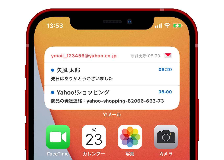 Yahoo!メールのiOS 14ウィジェット