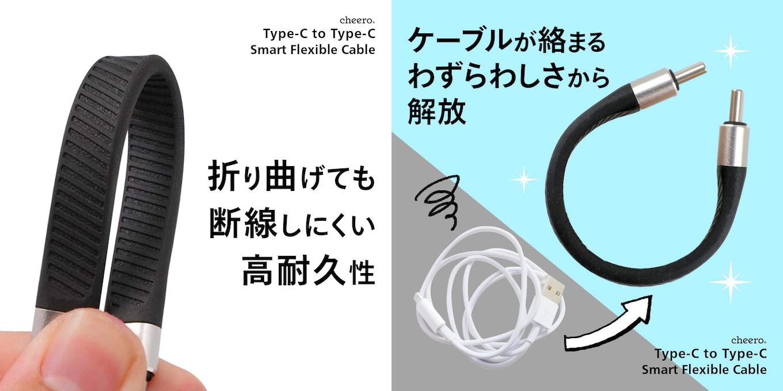cheero Type-C to Type-C Smart Flexible Cable Hero