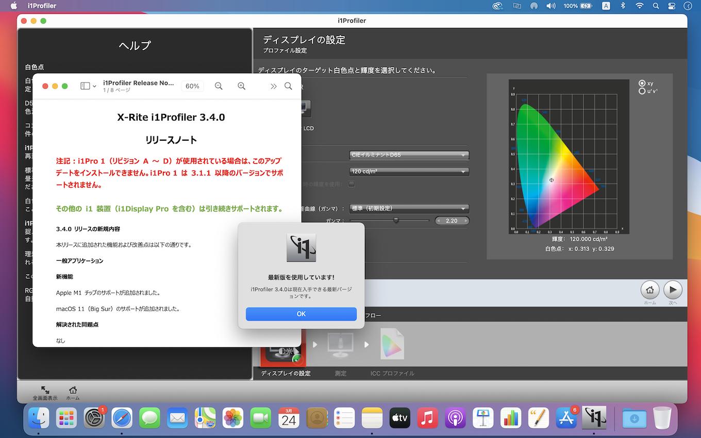 i1Profiler (i1Publish) v3.4.0 (Mac)
