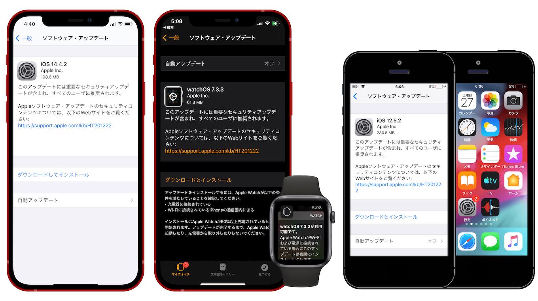 iOS 14.4.2/iOS 12.5.2