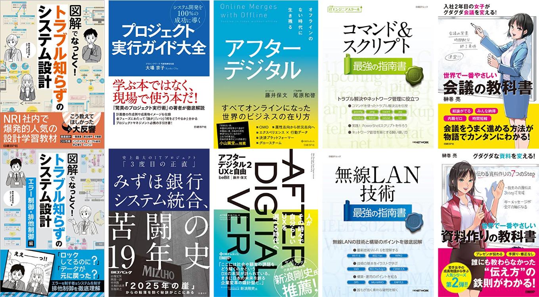 科学・テクノロジーキャンペーン日経BP