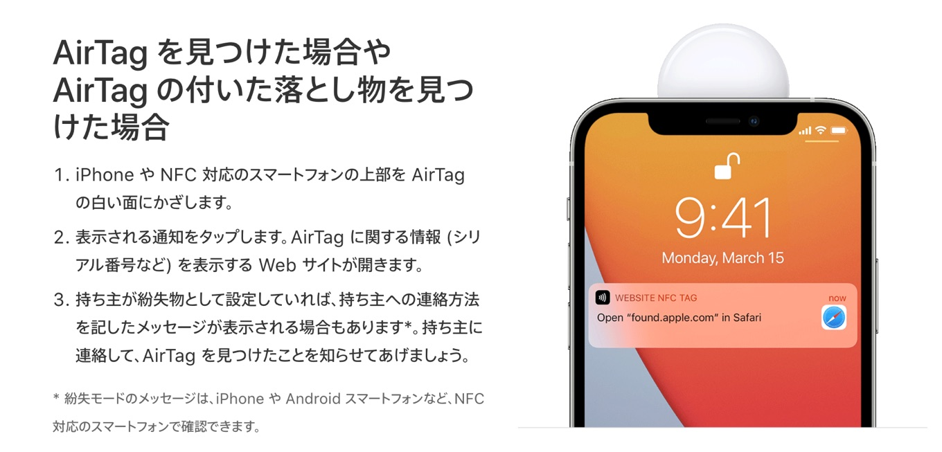 AirTag instructions to disable