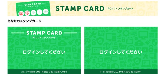 Amazon PC Stamp Card