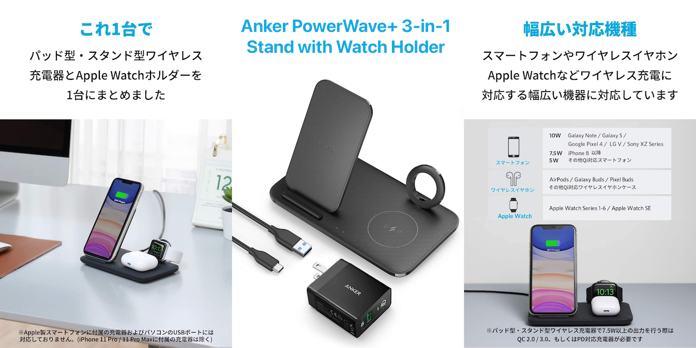 Anker PowerWave Plus 3-in-1 Stand with Watch Holder USB