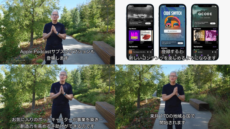 Apple Podcastサブスクリプション