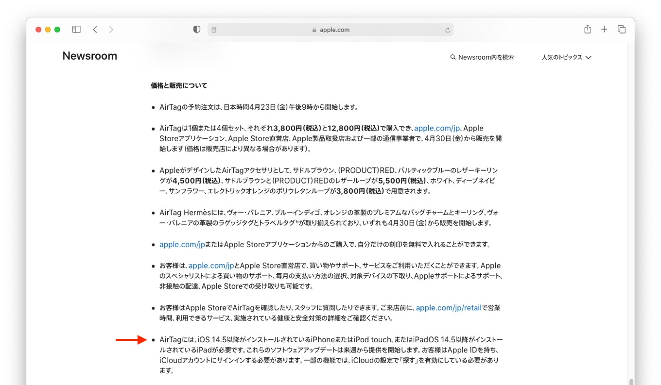 Apple、AirTagを発表