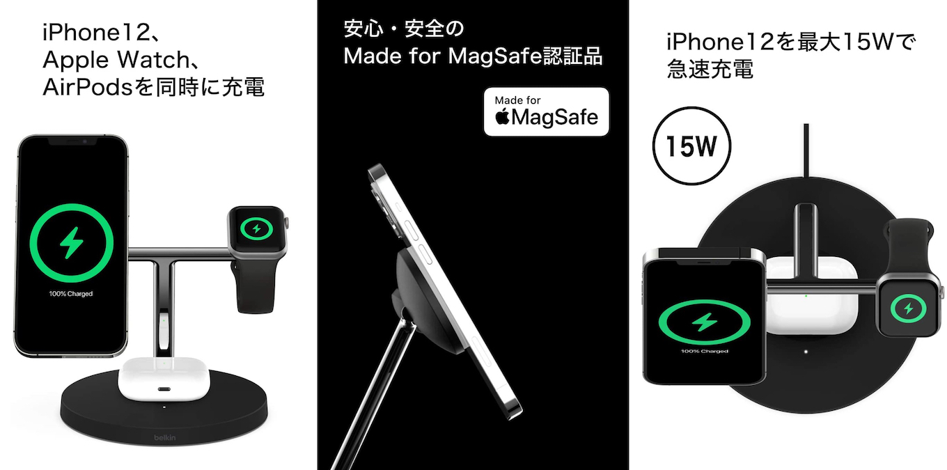 Belkin BOOST↑CHARGE™ PRO MagSafe 3-in-1磁気ワイヤレス充電器