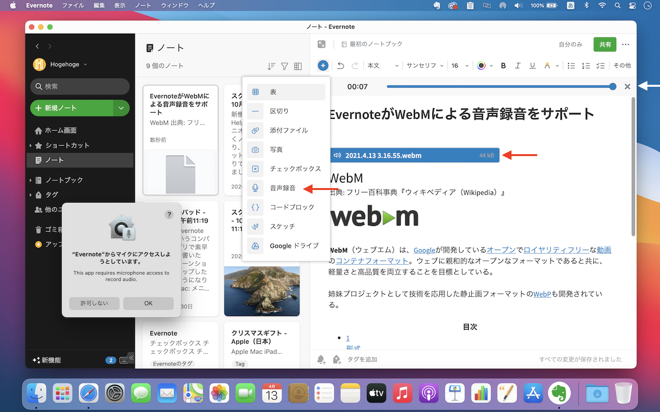 Evernote for Mac 10.11でWebM録音