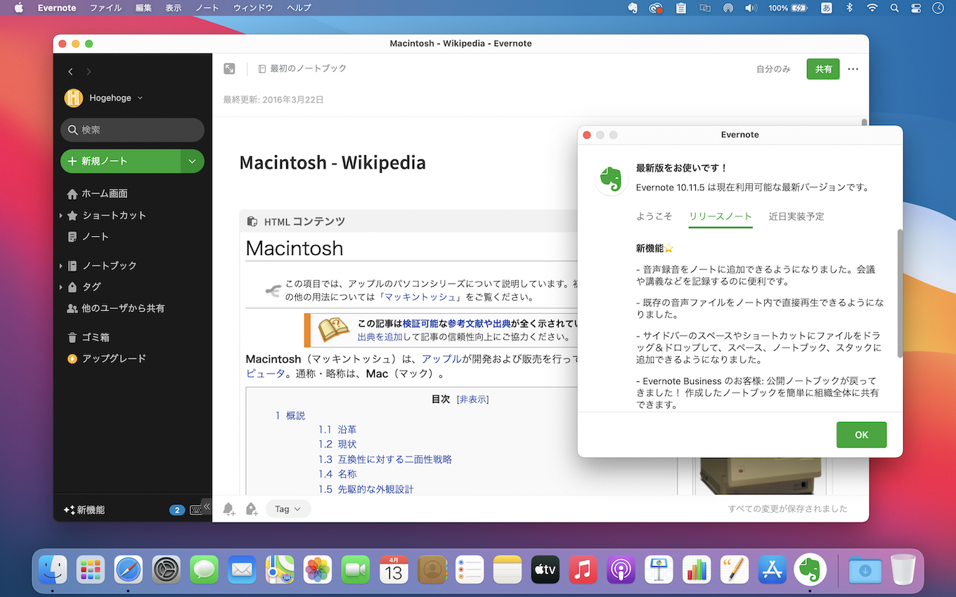 Evernote for Mac 10.11 whats new