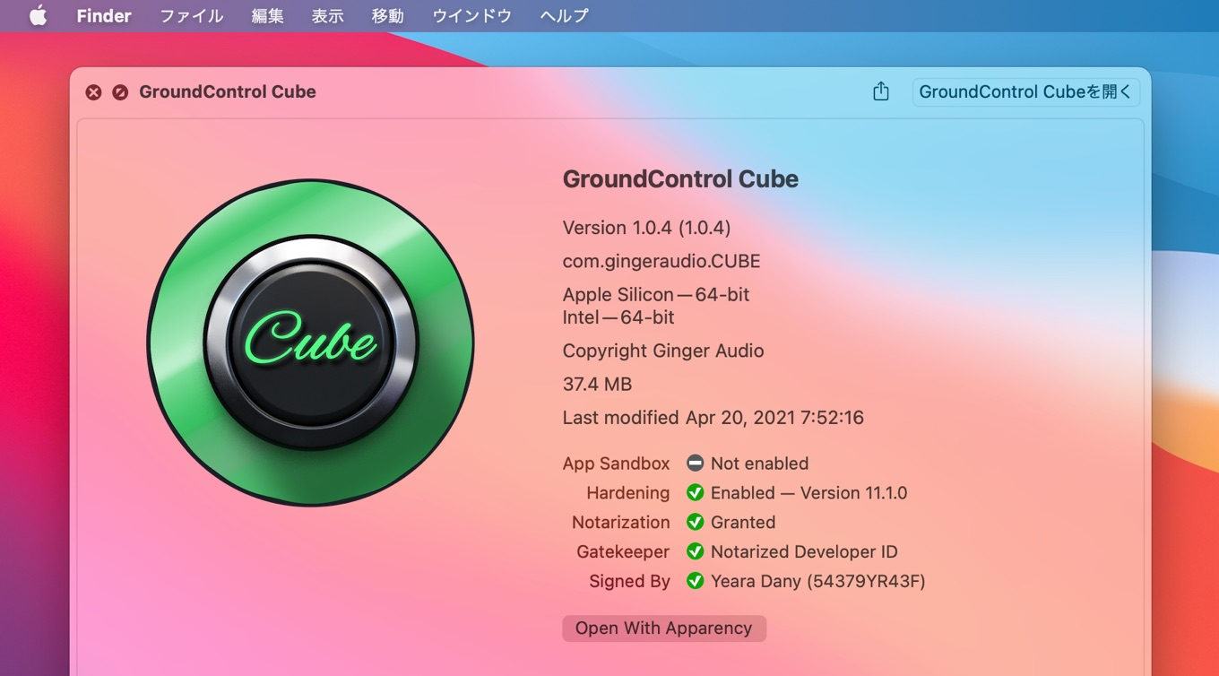 GroundControl Cube Apple Notificatoin and Signed By Yeara Dany