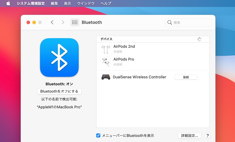 macOS 11.3 Big SurのMacとPS5 DualSenseワイヤレスコントローラをペアリング