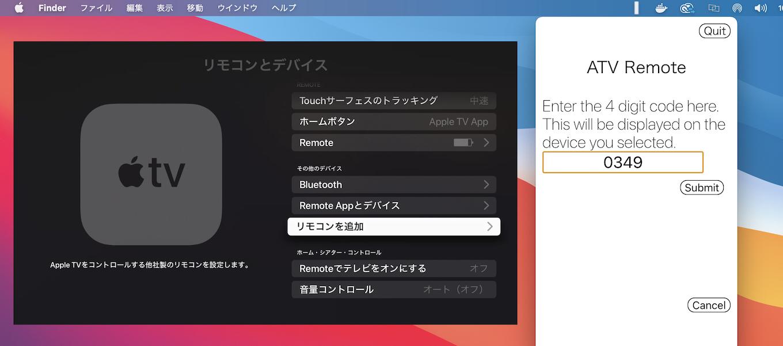 ATV Desktop Remote
