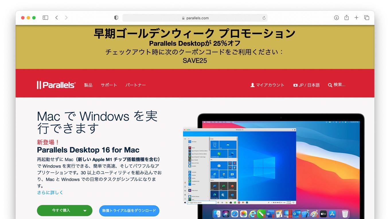 早期ゴールデンウィーク プロモーション Parallels Desktopが 25%オフ