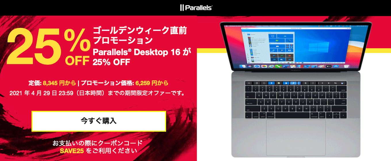 Parallelsゴールデンウィークセール