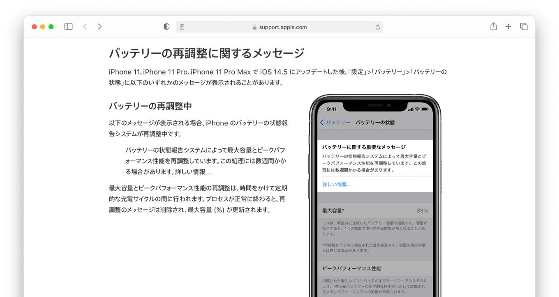 iOS 14.5 のバッテリーの状態報告の再調整について