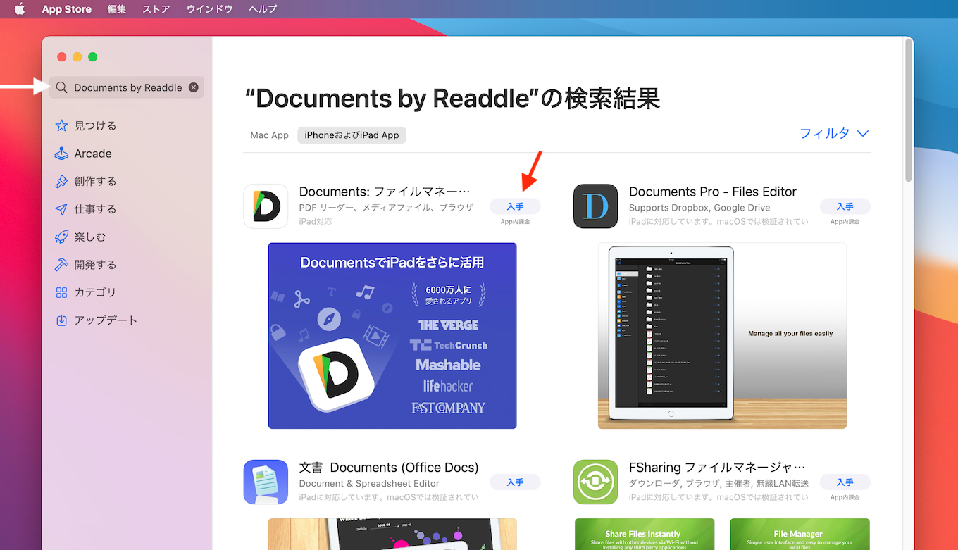Mac App StoreでDocuments by Readdle