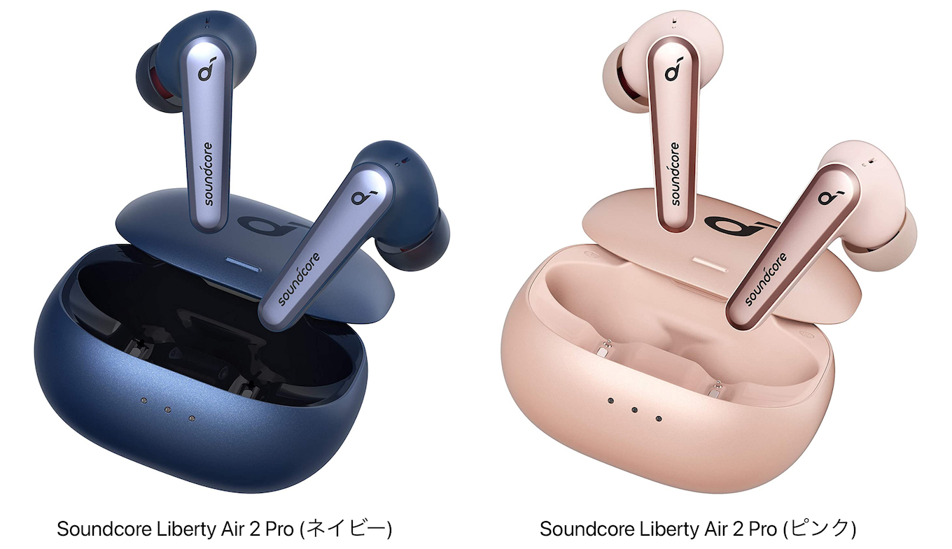 Anker Soundcore Liberty Air 2 Pro ピンク