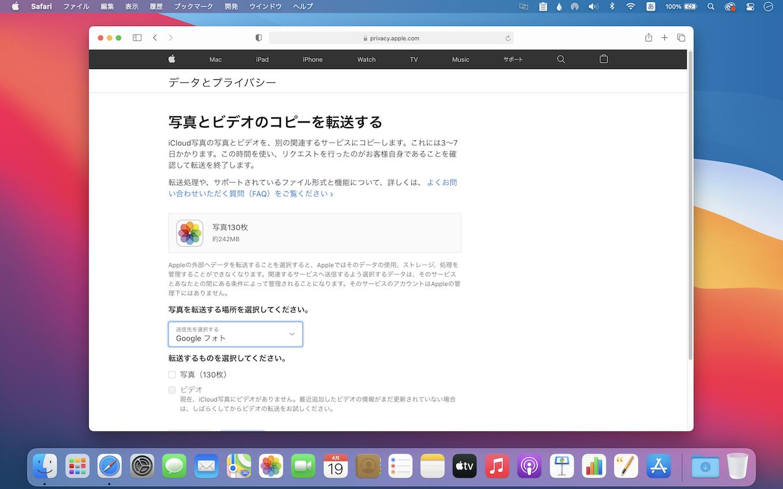 iCloud写真をGoogle Photoへ転送