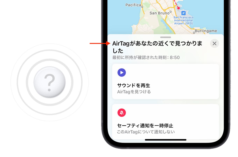 誰かのAirTagがあなたの持ち物に紛れ込んでも、あなたのiPhoneがそれを検知してアラートを表示