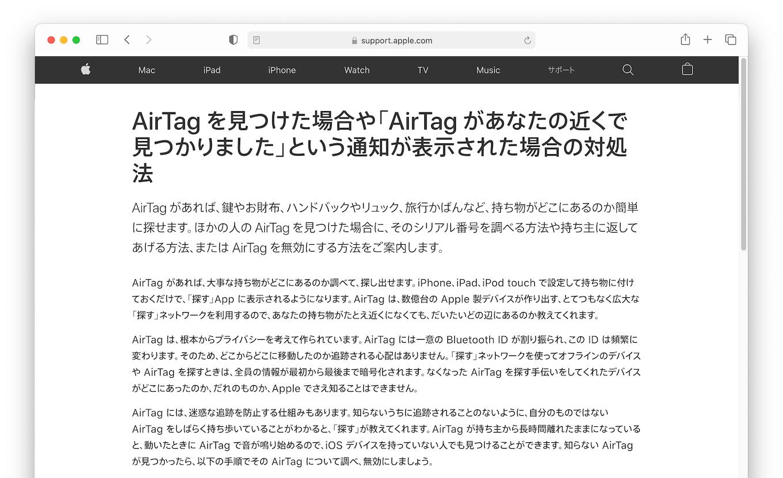 AirTagを見つけた場合や「AirTag があなたの近くで見つかりました」という通知が表示された場合の対処法