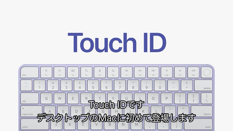 Touch ID搭載Magic Keyboard
