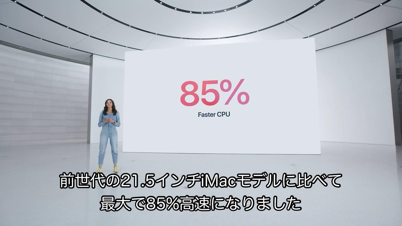 標準的な21.5インチiMacに比べてCPU性能は最大85パーセント