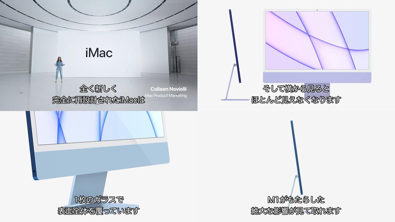 iMac (Retina 4.5K, 24inch, M1, 2021)