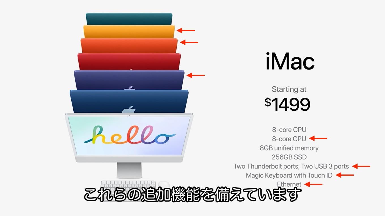 24インチiMac (M1, 4つのポート, 2021)の追加機能