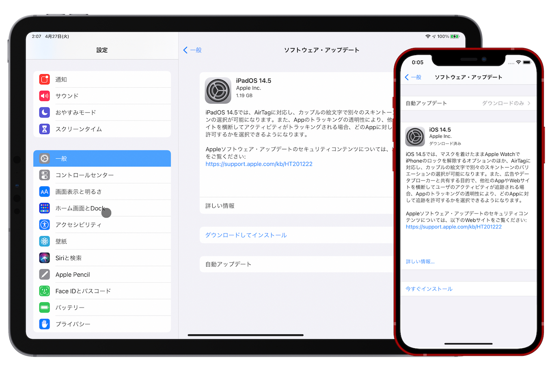 iOS 14.5とiPadOS 14.5のリリースノート