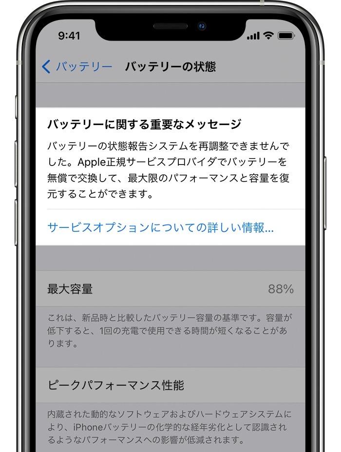 iOS 14.5でバッテリーが劣化したことがわかった場合