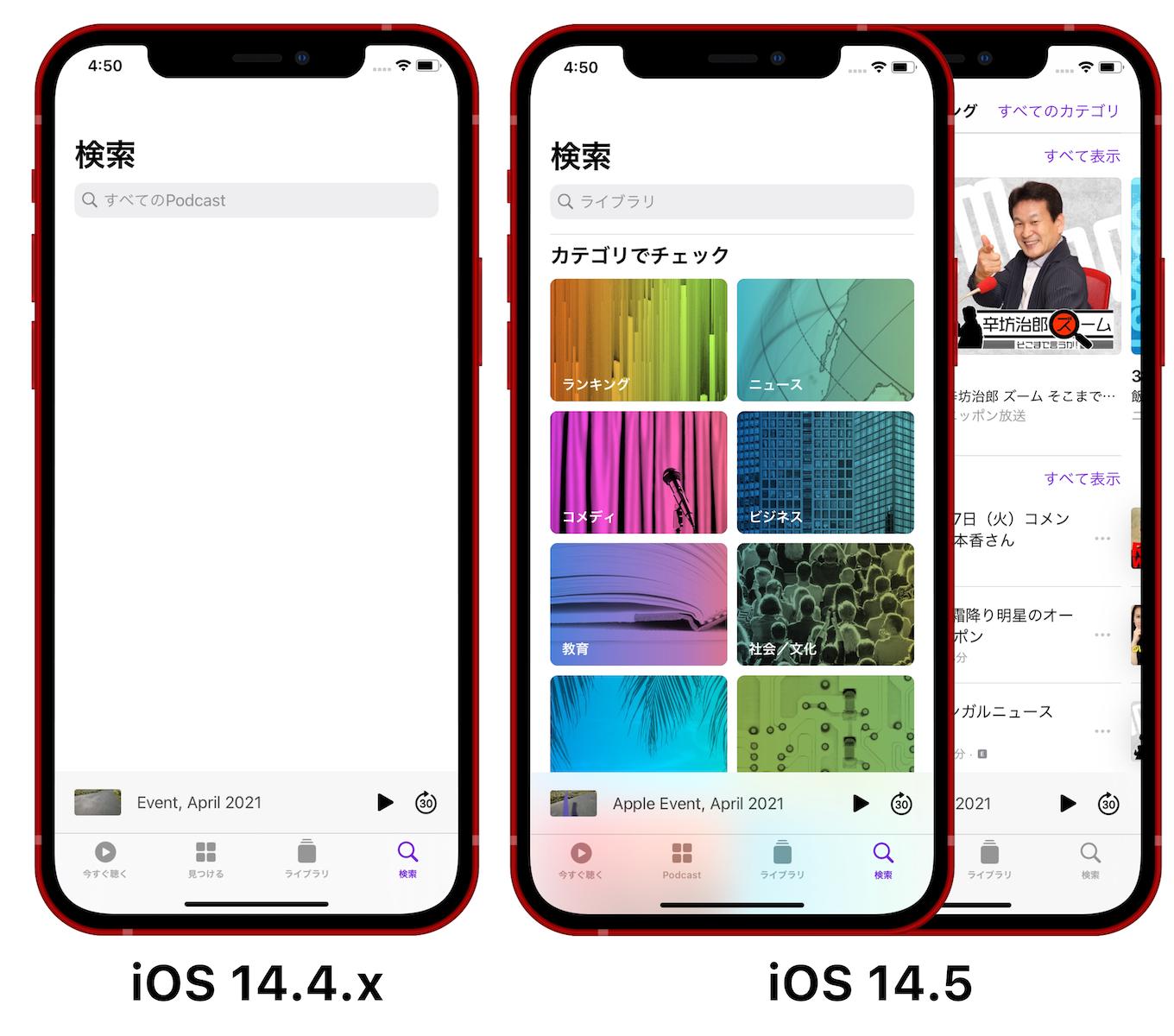 iOS 14.5の検索機能