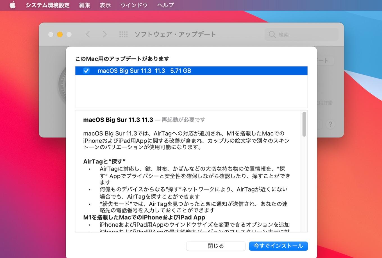 macOS 11.3 Big Sur Build 20E232