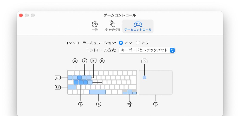 ゲームコントロール設定