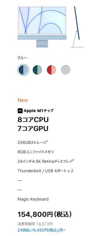 24インチiMac (M1, 2つのポート, 2021)