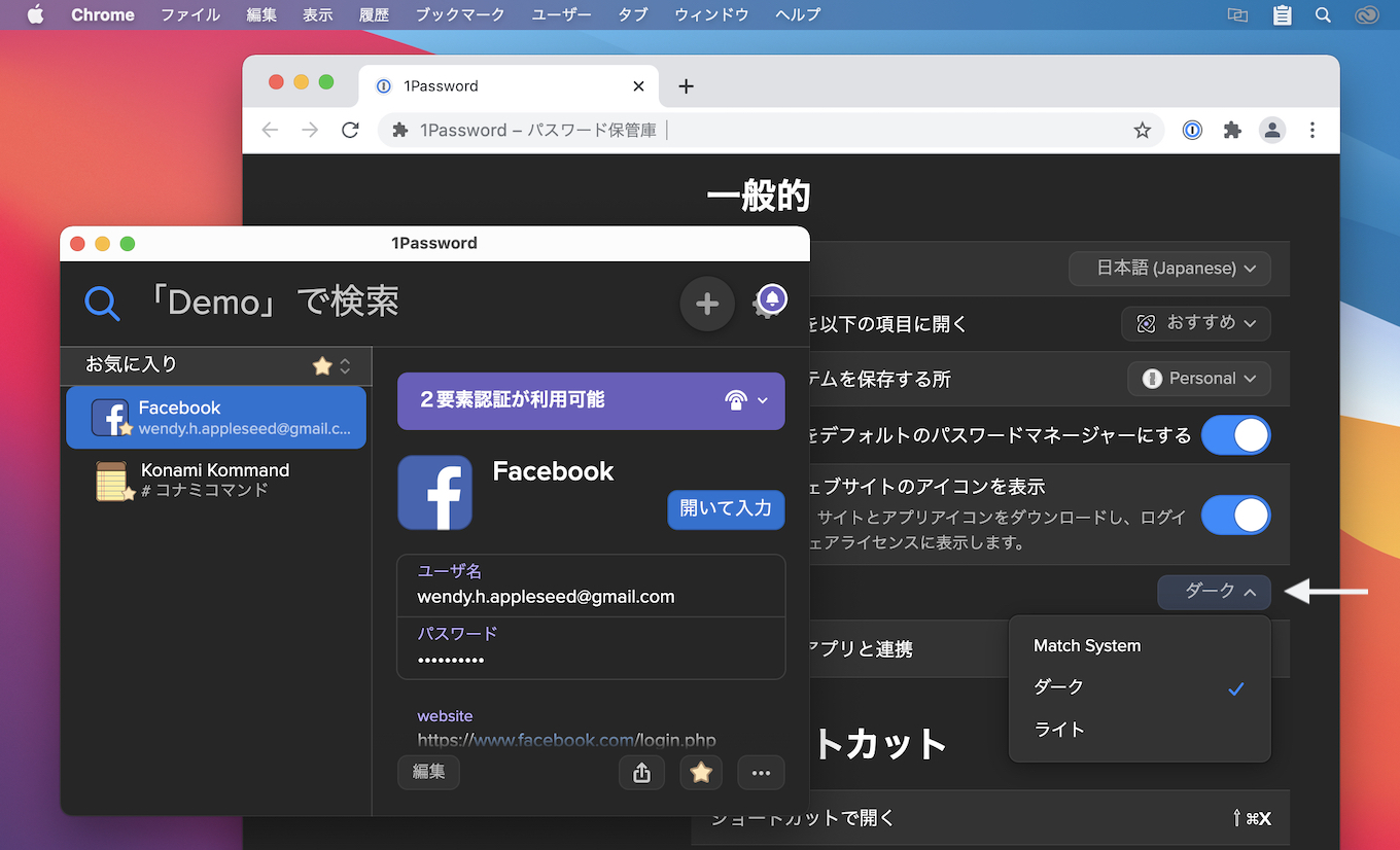 1Password in the browser v2 support Dark Mode