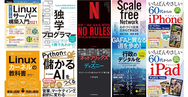 【50%ポイント還元】Kindle本キャンペーン日経BP