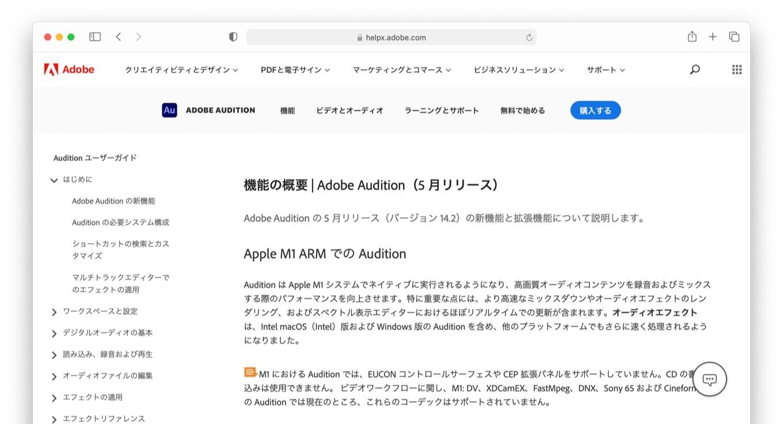 Adobe Audition Apple Silicon Mac
