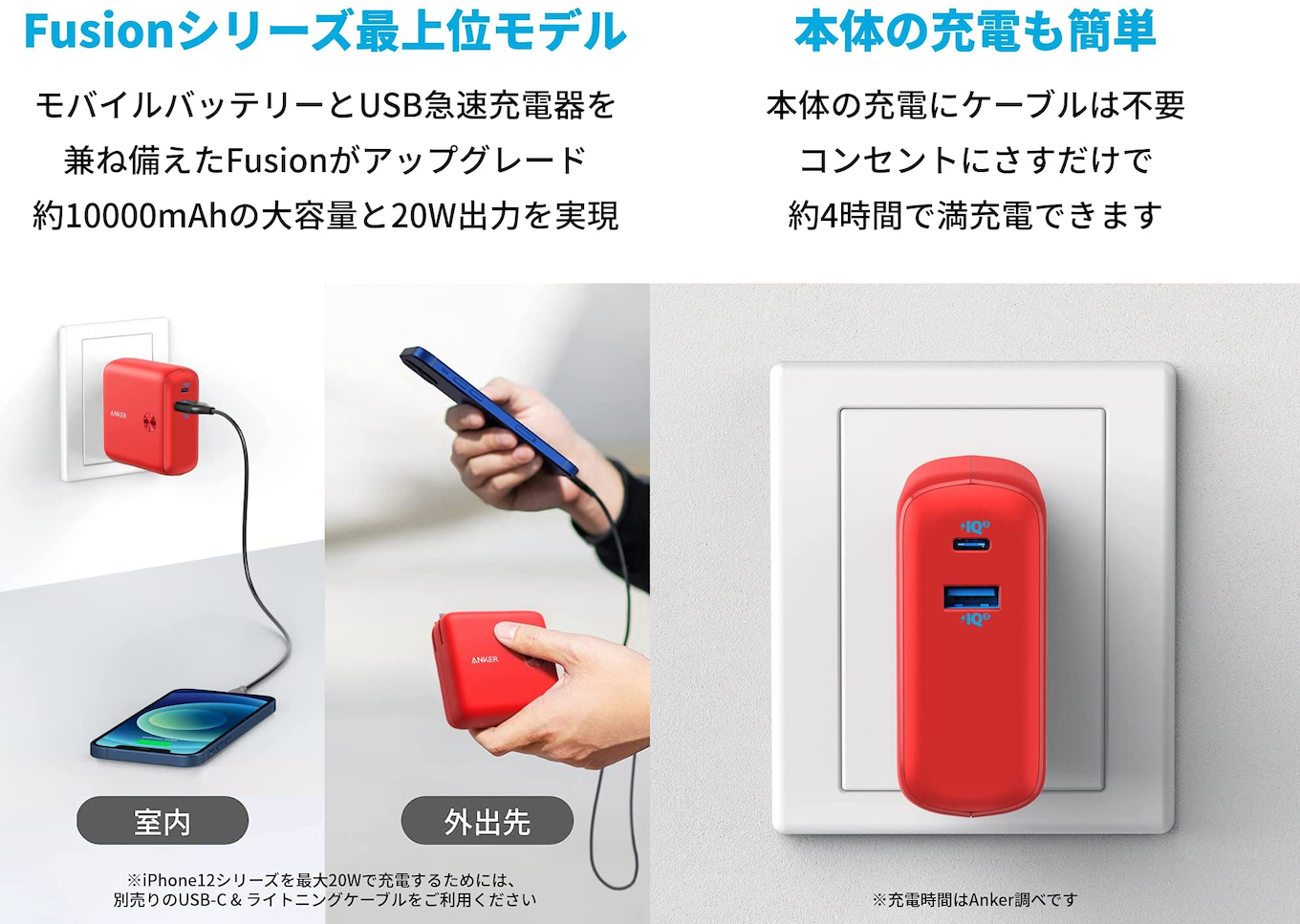 Anker PowerCore Fusion 10000のスペック