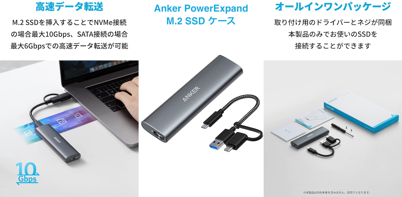 Anker PowerExpand M.2 SSD Case