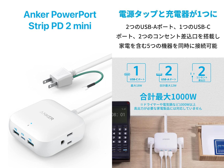 Anker PowerPort Strip PD 2 mini