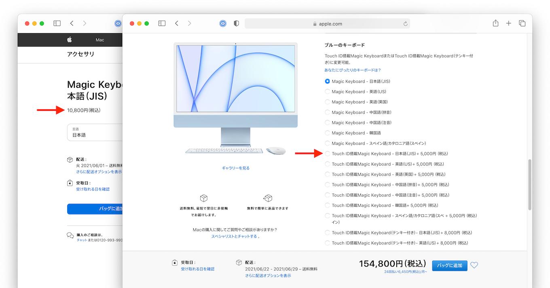 Touch ID付きMagic Keyboardの価格
