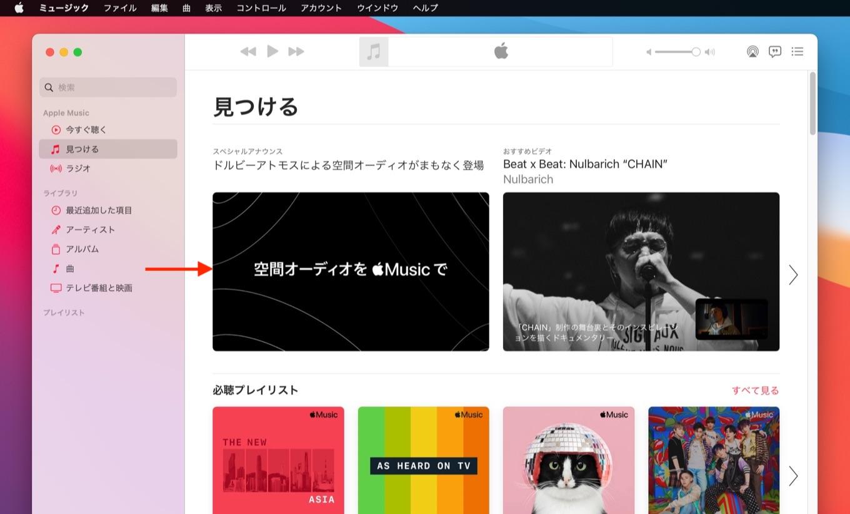 macOS 11.5 Big Surのミュージックアプリ